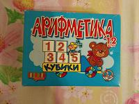 Отдается в дар Кубики «Арифметика».