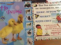 Отдается в дар Наклейки животных и познавательный журнал