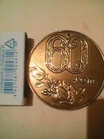 Отдается в дар Медаль 60 лет из СССР