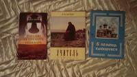 Отдается в дар Книги стихи о православии