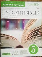 Отдается в дар Рабочая тетрадь по русскому языку 5 класс