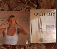 Отдается в дар Две книги из серии Путь к здоровью