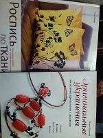 Отдается в дар Книги рукоделие