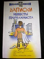 Отдается в дар Книги Алекса Экслера