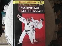 Отдается в дар Книга по боевому каратэ