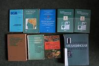 Отдается в дар Книги по медицине