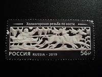 Отдается в дар Марка РФ — Холмогорская резьба по кости.