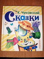 Отдается в дар Чуковский