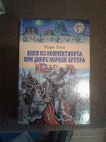 Отдается в дар Марк Твен Янки из Коннектикута при дворе короля Артура