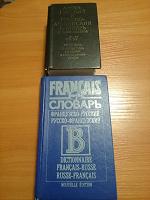 Отдается в дар Словарь англо-русский, французско — русский