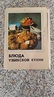 Отдается в дар Набор открыток «Блюда узбекской кухни»