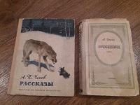 Отдается в дар А. П. Чехов книги