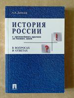 Отдается в дар История России в вопросах и ответах