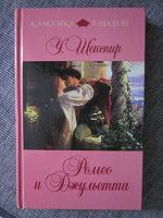 Отдается в дар Книга. Ромео и Джульета