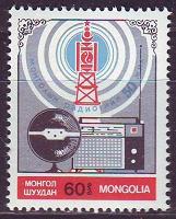 Отдается в дар Радио и звезда. Марки Монголии. MNH.