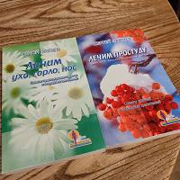 Отдается в дар Книги о здоровье, любителям животных, цветоводам