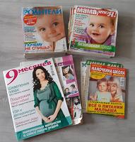 Отдается в дар Журналы для мам