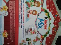 Отдается в дар Игра Рождественская деревня Киндер