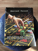 Отдается в дар Энциклопедия Игорный Дом