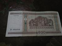 Отдается в дар 500 руб Беларуси ( старые)