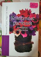 Отдается в дар Книга о растениях