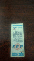 Отдается в дар Китайский прод. талон 1978г.