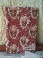 Отдается в дар Обложка для паспорта «Черепа»