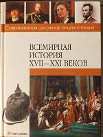 Отдается в дар Школьная энциклопедия по истории