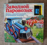 Отдается в дар Книжка Детская с паровозиком