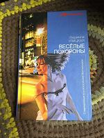 Отдается в дар Людмила Улицкая «Весёлые похороны»
