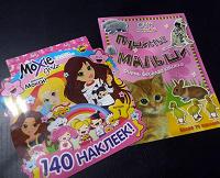 Отдается в дар Книжки с наклейками для детей