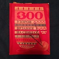 Отдается в дар Книга. 300 узоров вязания на спицах