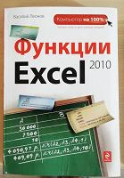 Отдается в дар Учебники по Excel