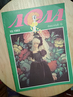 Отдается в дар Журнал «Лола» одежда для кукол
