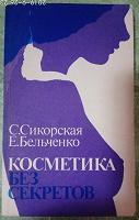 Отдается в дар Книга «Косметика без секретов»