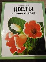 Отдается в дар Цветы в нашем доме.Гельмут Янтара