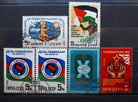 Отдается в дар Одиночные марки СССР 1983 года.