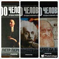 Отдается в дар Журналы DeAGOSTINI 100 человек, которые изменили ход истории