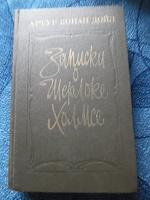 Отдается в дар Артур Конан Дойл «Записки о Шерлоке Холмсе»