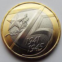 Отдается в дар 10 рублей. Биметалл.