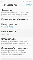 Отдается в дар Телефон Samsung Galaxy J2 Prime серебристого цвета.