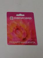 Отдается в дар Банковская карта. Новая