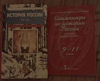 Отдается в дар История России