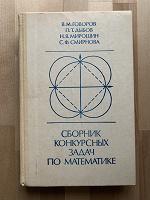 Отдается в дар Сборник конкурсных задач по математике