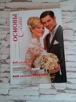 Отдается в дар Журнал свадебный
