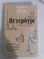 Отдается в дар Книга-путеводитель