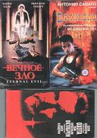 Отдается в дар Известные боевики на VHS кассетах
