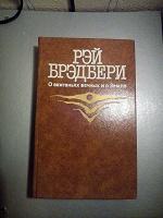 Отдается в дар Книга Р. Брэдбери