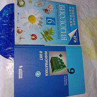 Отдается в дар Учебник и рабочая тетрадь