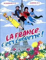 Отдается в дар Детская книга на французском/русском языках